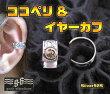 【GV】ココペリのイヤーカフ(1)/動物ブランドシルバー925銀製【メイン】