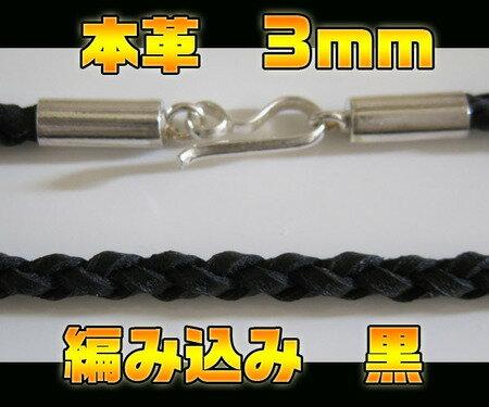 編み込みレザー3mm50cm黒/革シルバー925【メイン】新商品2013年5月