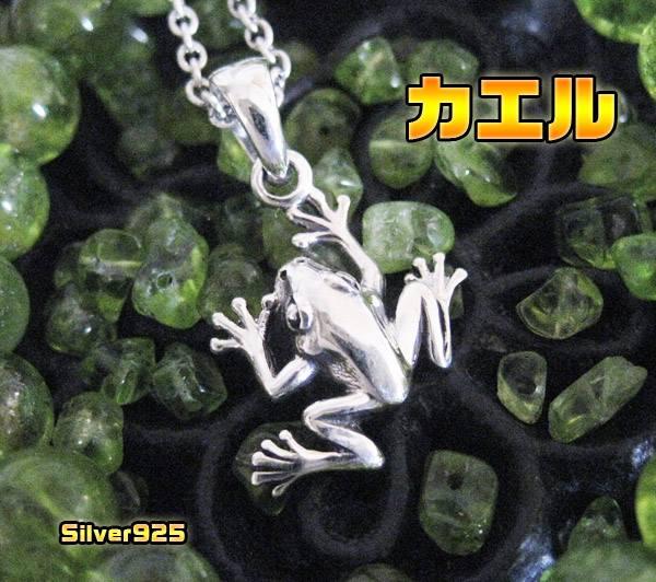 カエルのペンダント(11)/動物シルバー925【メイン】/ネックレス(メンズ)(レディース)カエル 蛙 かえる ネックレスペンダント送料無料!