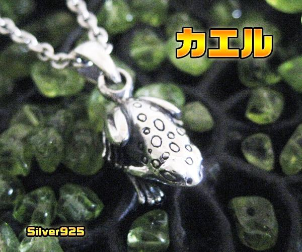 カエルのペンダント(12)/動物シルバー925【メイン】/ネックレス(メンズ)(レディース)カエル 蛙 かえる ネックレスペンダント送料無料!