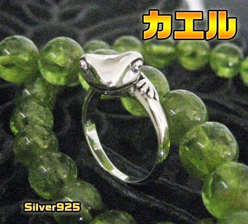 カエルの指輪(3)07号・09号・11号・13号/動物蛙シルバー925【メイン】/【301887】(メンズ)(レディース)カエル 蛙 かえる リング指輪送料無料!