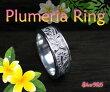 プルメリアリング(2)/ハワイアン彫刻指輪シルバー925銀(新品2012年4月)【メイン】
