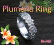プルメリアリング(3)/ハワイアン彫刻指輪シルバー925銀(新品2012年4月)【メイン】