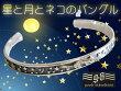 【GV】星と月とネコのバングル(1)SV+B