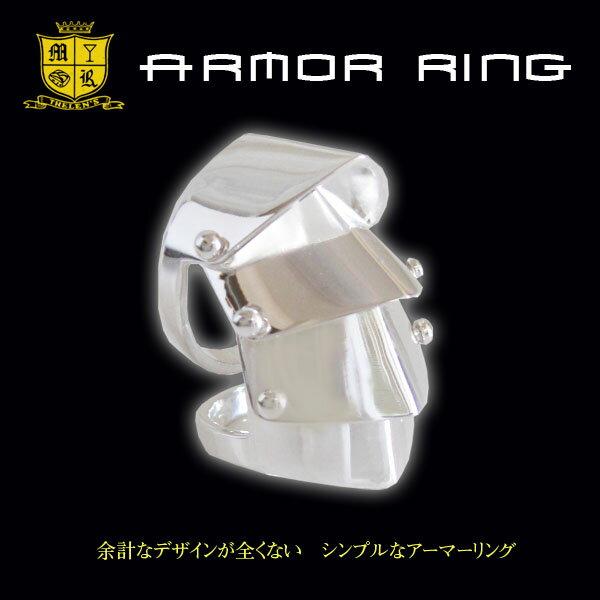 シンプルアーマーリング(1)11号・13号・15号・17号・19号・21号・23号・25号/【メイン】指輪シルバー925銀鎧(メンズ)(レディース)【指輪 アーマーリング(ARMOR RING)】送料無料!