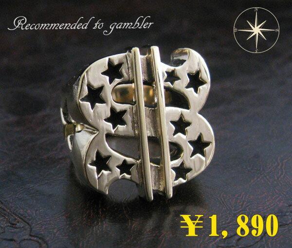今だけ!ブラスドルマークリング(1) 17号・19号・21号・23号・25号/【メイン】指輪真鍮製ブラス(メンズ)(レディース)送料無料!