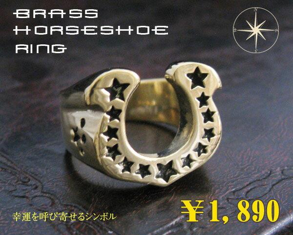 ブラスホースシューリング(2)09号・10号・11号・12号・13号・14号・15号・16号・17号・18号・19号・20号・21号・22号・23号・24号・25号・26号・27号・29号/【メイン】指輪リングホースシュー リング 指輪送料無料!