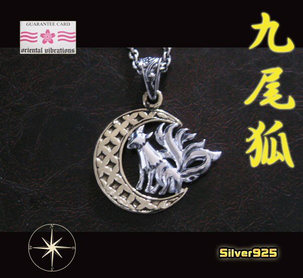 oriental vibrations【OV】月と九尾狐のペンダントSV+B/(メイン)シルバー925銀ネックレス動物三日月orientalvibrations送料無料!
