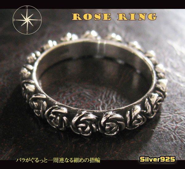 バラの指輪(4)05号・07号・09号・11号・13号・15号・17号・19号・21号・23号・25号/(メイン)シルバー925銀指輪・リング薔薇バラ・指輪・リング・薔薇・リング・指輪送料無料!