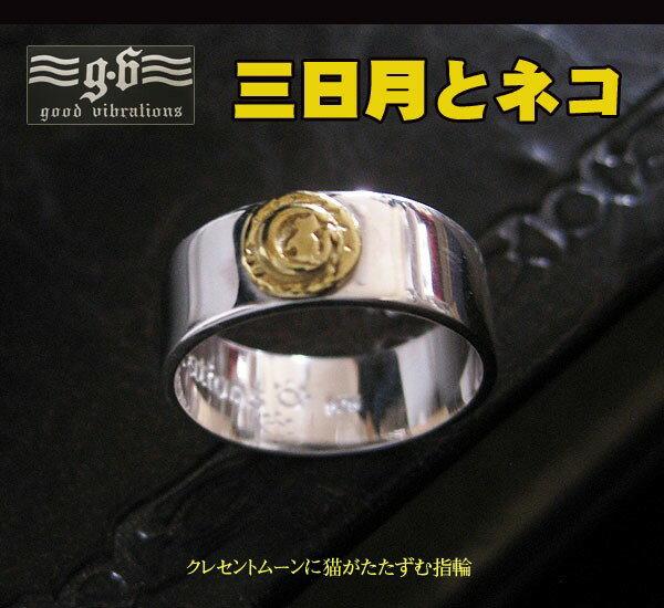 ネコ good vibrations【GV】ネコとクレセントムーンの指輪(1)SV+B07号・09号・11号・13号・15号/(メイン)シルバー925銀指輪・リング猫・ねこ・動物三日月goodvibrations送料無料!