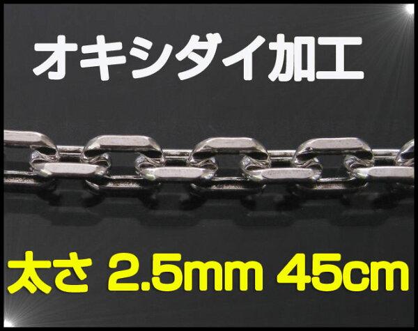 【オキシ】4面カットあずきチェーン(S)45cm【メイン】・シルバー925