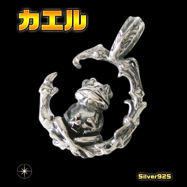 カエルのペンダント(14)/【メイン】シルバー925銀・ネックレス・動物・蛙・カエル送料無料!