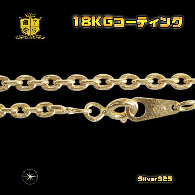 18KGコーティング4cm45cm/【メイン】シルバー925銀・ネックレス・金色・18金あずきチェーン送料無料!