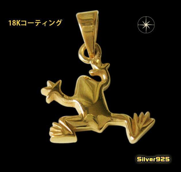 (G)18KGコーティングカエルのペンダント(7)/(メイン)動物・カエル・蛙・金色・ゴールドコーティング・ペンダント・ネックレス・シルバー925製・銀・・アクセサリー・メンズ・レディース送料無料!