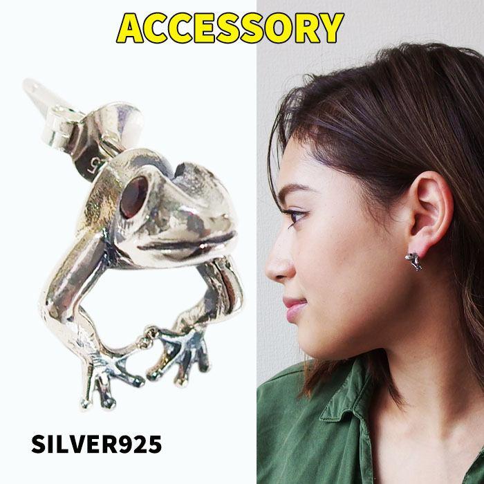 カエルのピアス(6)RCZ(メイン)シルバー925製/銀/両生類動物メンズ・レディース送料無料アクセサリー