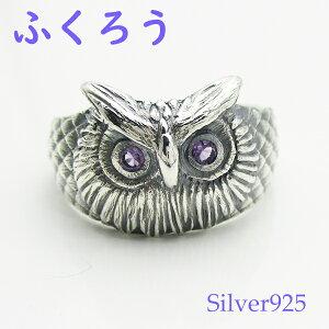 フクロウの指輪(4)アメジストメイン 天然石 パワーストーン 鳥 指輪 シルバー925メンズ レディース 送料無料 リング