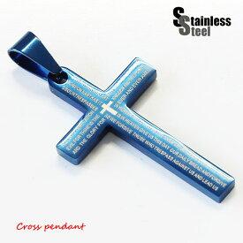 \70%OFFセール/ステンレス ペンダント(19)クロス 青色 メイン サージカルステンレス製 316L メンズ レディース アクセサリー 送料無料 十字架 プチプライス ユニセックス 男女兼用