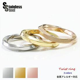 ステンレス リング(51) ひねり選択可 銀色 金色 ピンクゴールド メイン サージカルステンレス316L 金属アレルギー対応 メンズ シンプル 大人 ツイスト