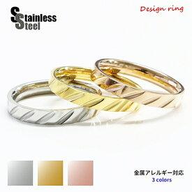 ステンレス リング(54) デザイン 選択可 銀色 金色 ピンクゴールド メイン サージカルステンレス316L 金属アレルギー対応 メンズ レディース シンプル 大人 おしゃれ