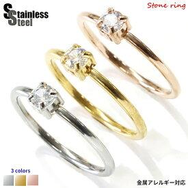 ステンレス リング(66)CZ 選択可 銀色 金色 ピンクゴールド メイン サージカルステンレス316L 金属アレルギー対応 メンズ レディース 大人 おしゃれ シンプル かわいい