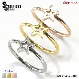 ステンレス リング(67)スター 選択可 銀色 金色 ピンクゴールド メイン サージカルステンレス316L 金属アレルギー対応 メンズ レディース 大人 おしゃれ シンプル 星