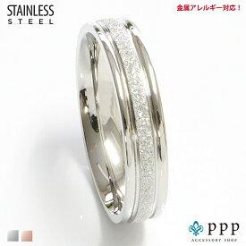 ステンレス リング(92)砂目 銀色(メイン) サージカルステンレス製 指輪 316L メンズ レディース シルバー 送料無料 アクセサリー プチプライス ユニセックス 男女兼用