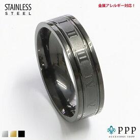 ステンレス リング(93)ローマ数字 黒色(メイン) サージカルステンレス製 指輪 316L メンズ レディース 送料無料 アクセサリー ブラック プチプライス ユニセックス 男女兼用