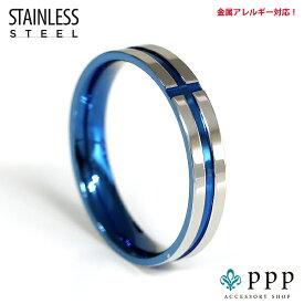 ステンレス リング(87)十字架 青色と銀色4mm(メイン) サージカルステンレス製 指輪 316L メンズ レディース シルバー 送料無料 アクセサリー プチプライス ユニセックス 男女兼用
