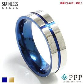 ステンレス リング(88)十字架 青色と銀色 6mm(メイン) サージカルステンレス製 指輪 316L メンズ レディース シルバー 送料無料 アクセサリー プチプライス ユニセックス 男女兼用