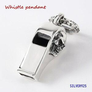 ホイッスルペンダント(2)スカル 笛メイン シルバー925 銀 ペンダントトップ ネックレス メンズ レディース 送料無料 おしゃれ