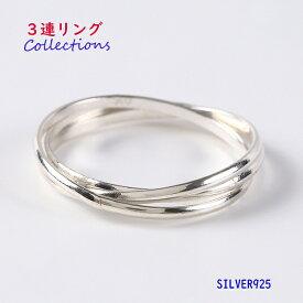 華奢の極み 3連リング(1) シルバー925製 銀 シンプル 指輪 ピンキー レディース メンズ 送料無料 おしゃれ メイン 輝き かわいい 大人