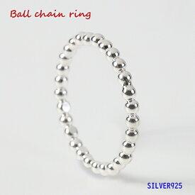 デザインリング(52) メイン ボールチェーン シンプルな指輪 シルバー925 銀 送料無料 おしゃれ メンズ レディース かわいい 大人 上品 ピンキーリング 中指 人差し指 売れ筋 人気 プレゼント