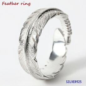 ホワイトフェザーリング(2)07号フリーサイズ 羽根 指輪 シルバー925 銀 メイン レディース メンズ シルバー925 送料無料 ピンキーリング ネイティブジュエリー アクセサリー
