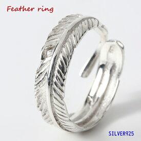 ホワイトフェザーリング(4)フリーサイズ メイン シルバー925 銀 ネイティブジュエリー 羽根 フェザー 指輪 リング メンズ レディース インディアンジュエリー 送料無料 おしゃれ