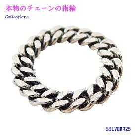 喜平チェーンリング(3) メイン 指輪 リング 銀 レディース メンズ 送料無料 シルバーリング シルバー925 ジュエリー アクセサリー