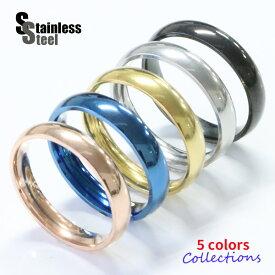 ステンレス リング(16)選択可 金色 銀色 青色 黒色 ピンクゴールド 甲丸 メイン サージカルステンレス 316L 指輪 送料無料 金属アレルギー対応 プチプライス ユニセックス 男女兼用