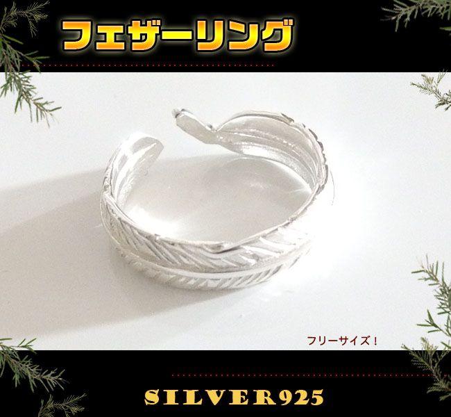 ホワイトフェザーリング(3)フリーサイズ03号・05号・06号/【メイン】銀 ネイティブジュエリー 羽根 指輪【301887】 SILVER925 RING フェザー 指輪 リング 羽根送料無料!