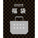【2021冬福袋】2021 HAPPY BAG/ナノ・ユニバース