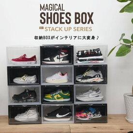 マジカル シューズボックス スニーカー収納 靴 収納 ボックス 横型/クーコ