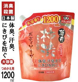 薬用 柿渋エキス配合 ボディソープ/バックヤードファミリー