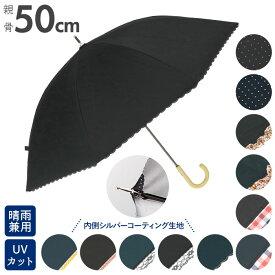 日傘 50cm手開 シルバーコーティング/バックヤードファミリー