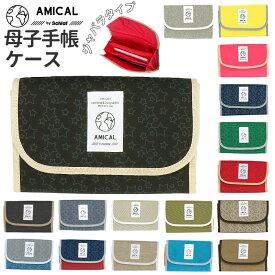 AMICAL アミカル スタープリント コーデュラ 母子手帳ケース AMC1-009/バックヤードファミリー