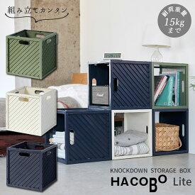 HACOBO Lite ストレージボックス/バックヤードファミリー