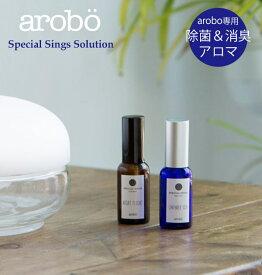 arobo アロボ 空気清浄機 専用スペシャルシングソリューション CLV-831-842/バックヤードファミリー