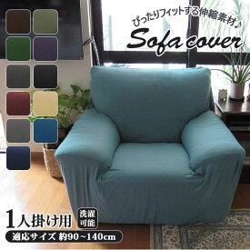 sofacover01 ソファーカバー 1人掛け用/バックヤードファミリー