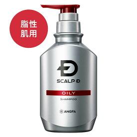 スカルプD 薬用スカルプシャンプー オイリー[脂性肌用]/スカルプD