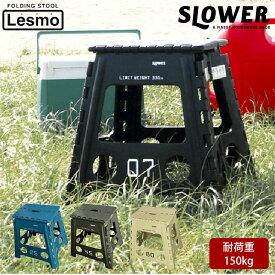 SLOWER 折りたたみスツール Lesmo/バックヤードファミリー