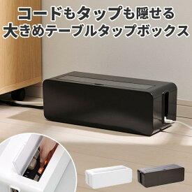 テーブルタップボックス L/バックヤードファミリー
