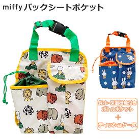 miffy バックシートポケット/バックヤードファミリー