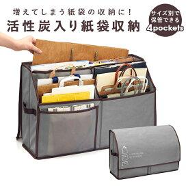 活性炭入り紙袋収納/バックヤードファミリー